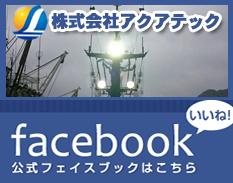 アクアテック フェイスブック